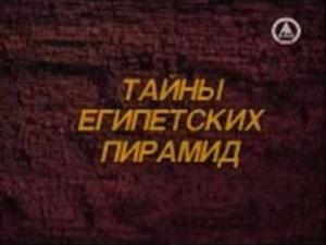 Виталий Сундаков. Тайны египетских пирамид