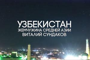 Виталий Сундаков. Узбекистан — жемчужина Средней Азии