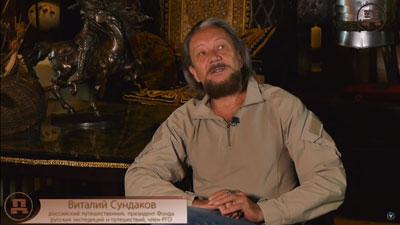 Виталий Сундаков. В чём ценность путешествия?