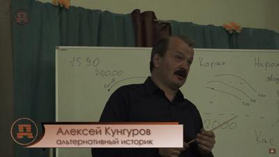 Алексей Кунгуров. Три кита нового общества