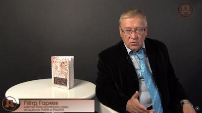 Кто устроил травлю Петра Гаряева?