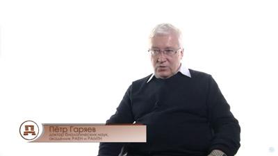 Пётр Гаряев. Человеческая речь влияет на ДНК