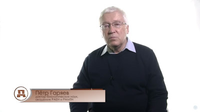 Пётр Гаряев. Генетики сотворили чудо