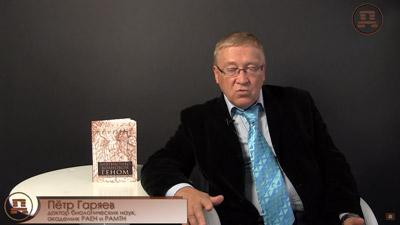 Пётр Гаряев. О чём мечтают генетики?