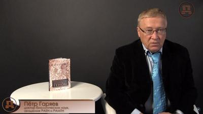 Пётр Гаряев. Принцип возникновения жизни на Земле
