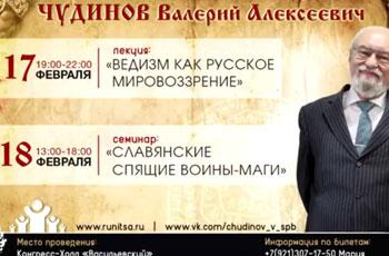 В.А. Чудинов. Ведизм как русское мировоззрение