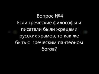 В.А. Чудинов. Вопрос №4. Греческие философы — жрецы русских храмов?