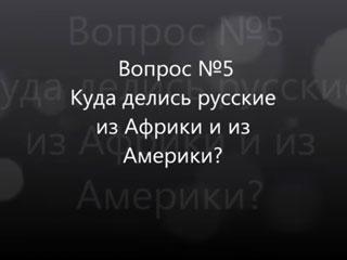 В.А. Чудинов. Вопрос №5. Куда делись русские из Африки и из Америки?