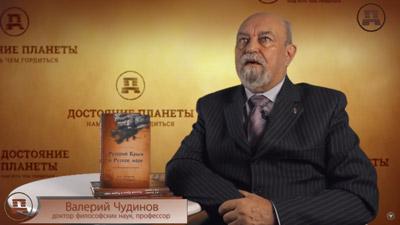 Валерий Чудинов. Ведические храмы Древней Руси