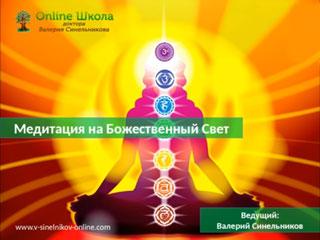Валерий Синельников. Медитация на Божественный Свет
