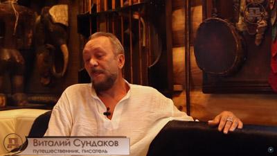Виталий Сундаков. Неудобные вопросы к американцам