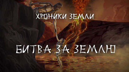 Сергей Козловский. Хроники Земли. Часть 5