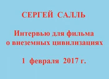 Сергей Салль. Интервью для фильма о внеземных цивилизациях. 01.02.2017
