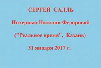 Сергей Салль. Интервью Н. Фёдоровой. 31.01.2017