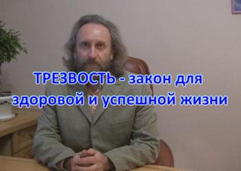 Валерий Синельников. Трезвость — закон для здоровой и успешной жизни