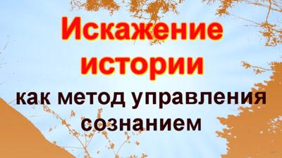 Алексей Кунгуров. Искажение истории как метод управления сознанием