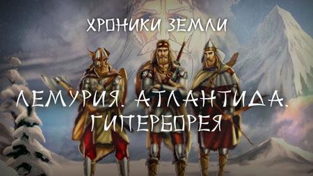 Сергей Козловский. Хроники Земли. Часть 7