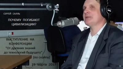 Сергей Салль. Почему погибают цивилизации? 22.03.2017