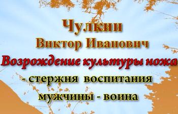 Виктор Чулкин. Возрождение культуры ножа