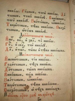 15 падежей русского языка, из них только 6 изучают в школе