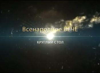 Георгий Сидоров. Круглый стол в Липецке. 11.09.2016