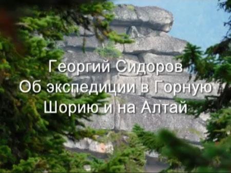 Георгий Сидоров. Об экспедиции в Горную Шорию и на Алтай