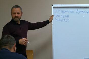 Сергей Данилов. Что делать и каковы цели. 30.10.2014