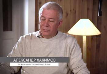 Александр Хакимов и Павел Лунгин. Разумный диалог. 17.11.2016