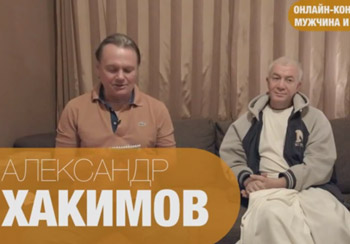 Александр Хакимов. Онлайн конференция мужчина и женщина