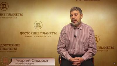 Георгий Сидоров. Наследие белых богов