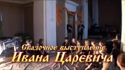 Иван Царевич. Сказочное выступление в МГУ. 2012 год
