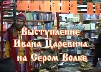 Иван Царевич. Выступление на Сером Волке в Белых Облаках. 2012 год