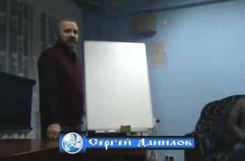 Сергей Данилов. Выступление на семинаре КОБ в Киеве