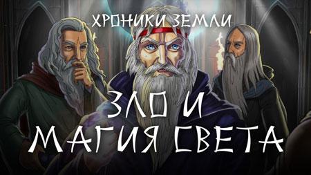 Сергей Козловский. Хроники Земли. Часть 9