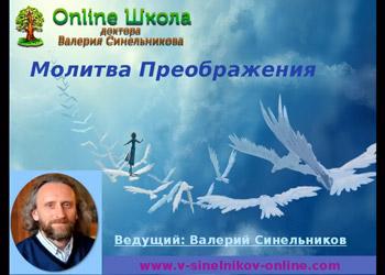 Валерий Синельников. Молитва преображения