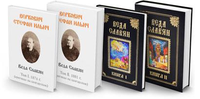 Веда Славян. Болгарские народные песни. Веркович С.И.