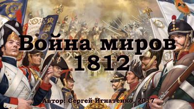 Война миров 1812
