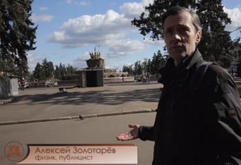 Алексей Золотарёв. Добровольное присоединение Украины к России