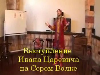 Иван Царевич. Выступление на Сером Волке. 2012 год