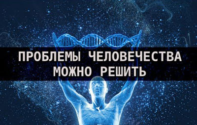 Пётр Гаряев. Проблемы человечества можно решить