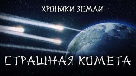 Сергей Козловский. Хроники Земли. Часть 10