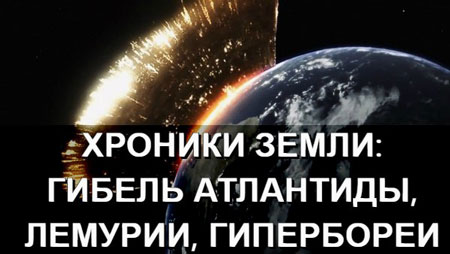 Сергей Козловский. Хроники Земли. Часть 11