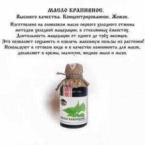 Масло Крапивное