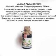 Масло Ромашковое