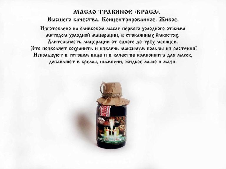 """Масло травяное """"Краса"""""""