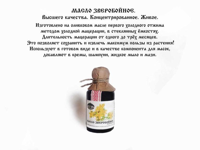 Масло Зверобойное
