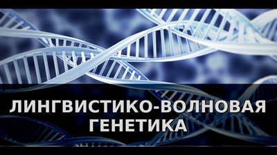 Пётр Гаряев. Лингвистико-волновая генетика