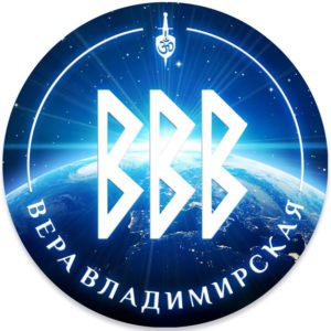 Вера Владимирская - заказать личную консультацию