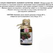 zhivitsa-iz-kedra-sibirskogo-0274-2