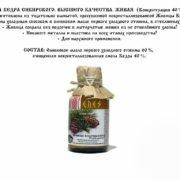 zhivitsa-iz-kedra-sibirskogo-0274-3